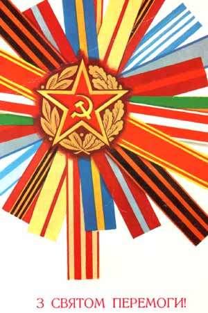 День Перемоги - листівки та привітання, #69