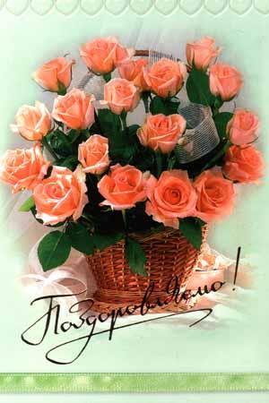 Квіти - листівки та привітання, #49