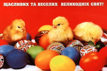 Великдень - листівки та привітання, #104