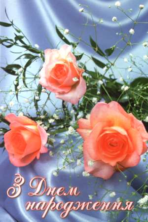 День Народження - листівки та привітання, #124