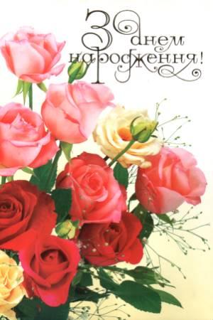 День Народження - листівки та привітання, #125