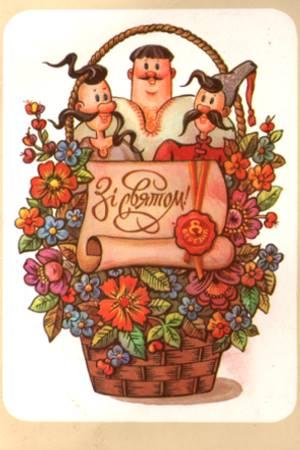 Зі святом - листівки та привітання, #126