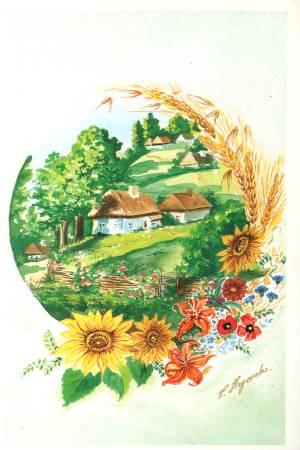 Краєвиди - листівки та привітання, #177