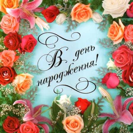 День Народження - листівки та привітання, #180