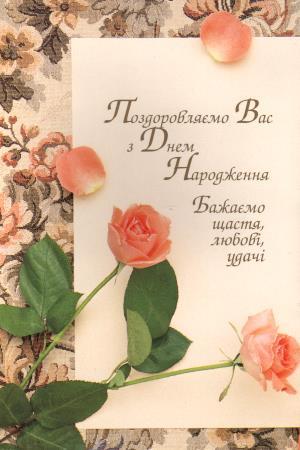 День Народження - листівки та привітання, #182