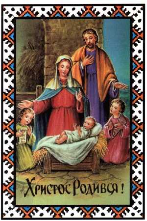 Різдво - листівки та привітання, #195