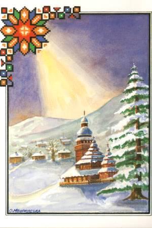 Різдво - листівки та привітання, #198