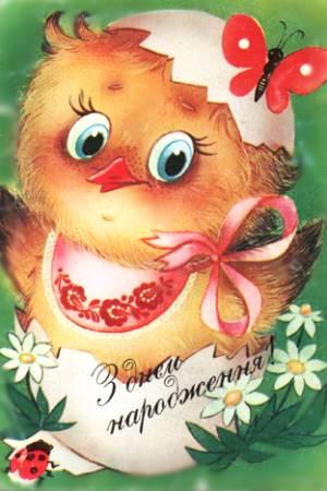 День Народження - листівки та привітання, #250