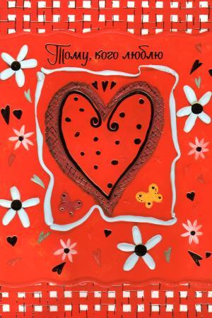 День Св. Валентина - листівки та привітання, #285