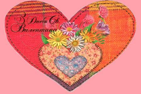 День Св. Валентина - листівки та привітання, #288