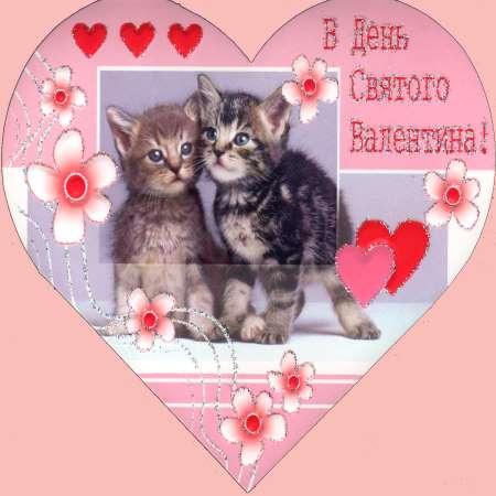 День Св. Валентина - листівки та привітання, #295