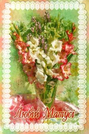 День Матері - листівки та привітання, #326