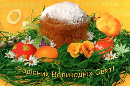 Великдень - листівки та привітання, #359