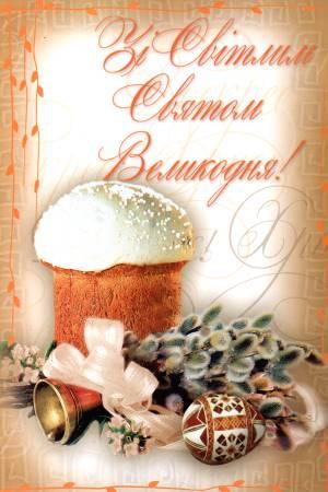 Великдень - листівки та привітання, #360