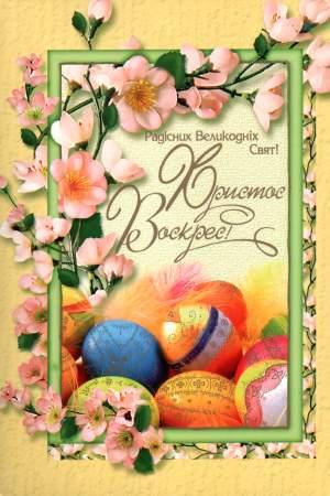 Великдень - листівки та привітання, #361