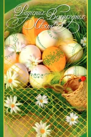 Великдень - листівки та привітання, #362