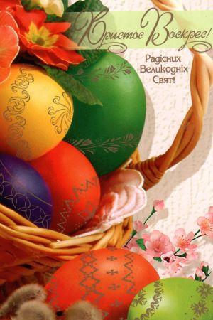 Великдень - листівки та привітання, #363