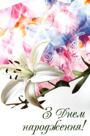 День Народження - листівки та привітання, #364