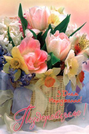 День Народження - листівки та привітання, #370