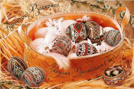 Великдень - листівки та привітання, #385