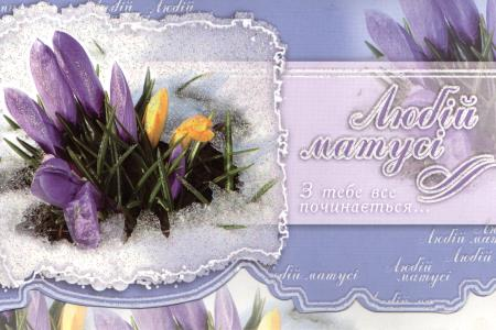 День Матері - листівки та привітання, #390