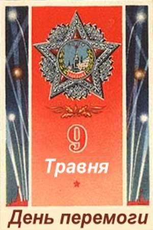 День Перемоги - листівки та привітання, #397