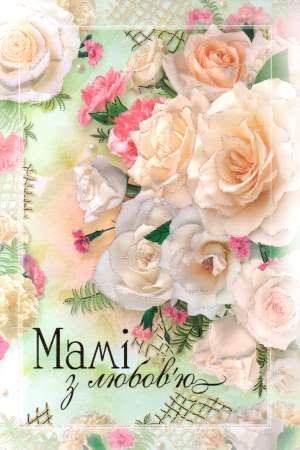 День Матері - листівки та привітання, #399