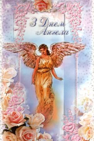 День Ангела - листівки та привітання, #448