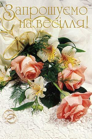 Одруження - листівки та привітання, #581