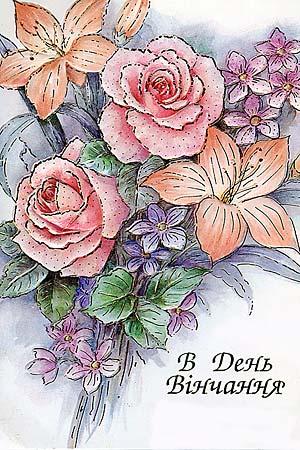 Одруження - листівки та привітання, #582