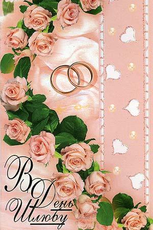 Одруження - листівки та привітання, #583