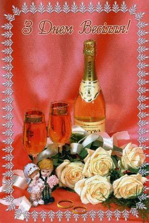 Одруження - листівки та привітання
