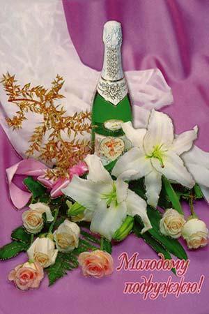 Одруження - листівки та привітання, #585
