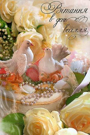 Одруження - листівки та привітання, #586
