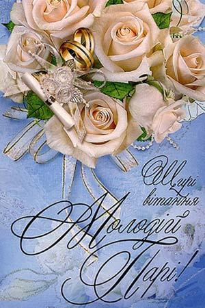 Одруження - листівки та привітання, #587