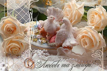 Одруження - листівки та привітання, #588