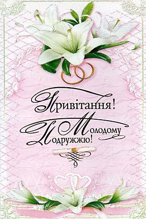 Одруження - листівки та привітання, #589