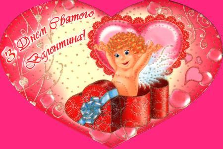 День Св. Валентина - листівки та привітання, #602