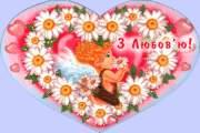 Листівка #604 з розділу День Св. Валентина