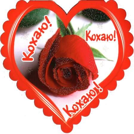 День Св. Валентина - листівки та привітання, #605