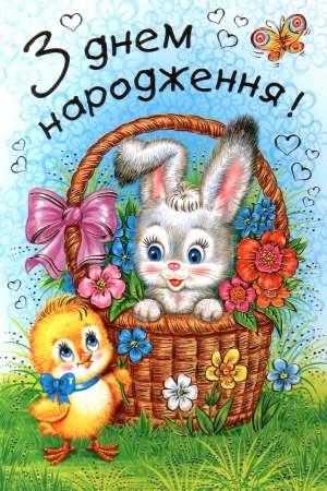 День Народження - листівки та привітання, #606