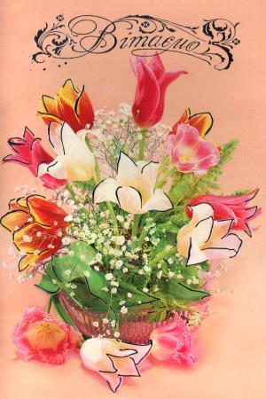 Вітаю - листівки та привітання, #778