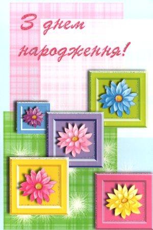 День Народження - листівки та привітання, #781