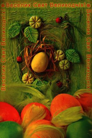 Великдень - листівки та привітання, #1115