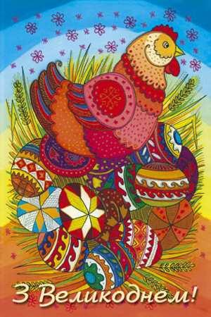 Великдень - листівки та привітання, #1117