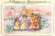 Листівка #1727 з розділу Різдво