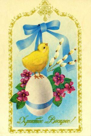 Великдень - листівки та привітання, #1729