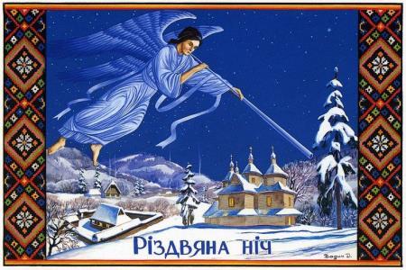 Різдво - листівки та привітання, #1730