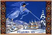 Листівка #1730 з розділу Різдво