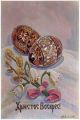 Листівка #1732 з розділу Великдень